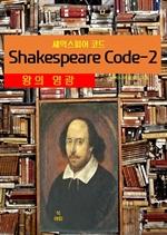 도서 이미지 - 셰익스피어 코드Shakespeare Code 2