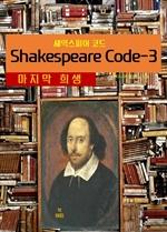 도서 이미지 - 셰익스피어 코드Shakespeare Code 3