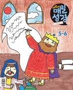 도서 이미지 - 고학년 매일성경 2021년 5-6월호(잠언)