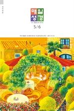 도서 이미지 - 매일성경[개역개정] 2021년 5-6월호(잠언)