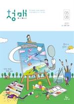 도서 이미지 - 청소년 매일! 성경 2021년 5-6월호(잠언)