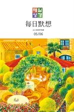 도서 이미지 - 한중대조 매일성경 2021년 5-6월호(잠언)