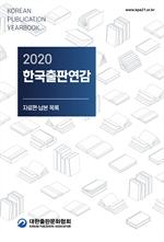 도서 이미지 - 2020 한국출판연감