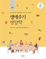 도서 이미지 - 생애주기영양학_3판
