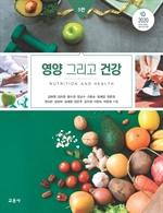 도서 이미지 - 영양 그리고 건강