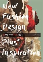 도서 이미지 - 뉴 패션 디자인 플러스 발상