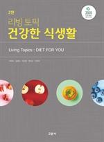 도서 이미지 - 리빙 토픽 건강한 식생활 2판