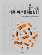 도서 이미지 - 알기 쉬운 식품 미생물학&실험 3판