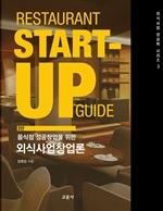 도서 이미지 - 음식점 성공창업을 위한 외식사업창업론 2판