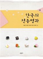 도서 이미지 - 한국의 전통병과(제2판)
