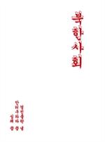 도서 이미지 - 북한사회