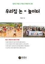 도서 이미지 - 우리집 논 = 놀이터 (칠보산 마을 논 벼농사 체험프로그램)