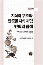 도서 이미지 - 지식의 구조와 한중일 지식 지형 변화의 탐색