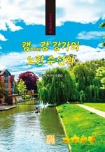 도서 이미지 - 캠강 강가의 노란 수선화