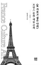 도서 이미지 - 프랑스 문화 예술 산책