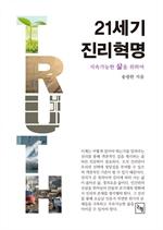 도서 이미지 - 21세기 진리혁명