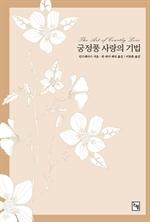 도서 이미지 - 궁정풍 사랑의 기법