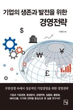 도서 이미지 - 기업의 생존과 발전을 위한 경영전략