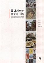 도서 이미지 - 동아시아의 오늘과 내일