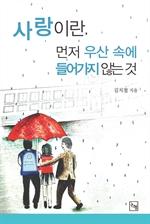 도서 이미지 - 사랑이란, 먼저 우산 속에 들어가지 않는 것