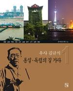 도서 이미지 - 우사 김규식 통일·독립의 길 가다 1