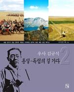 도서 이미지 - 우사 김규식 통일 독립의 길 가다. 2