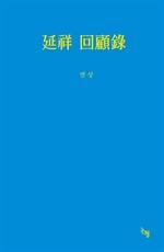 도서 이미지 - 延祥 回顧錄