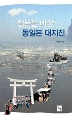 도서 이미지 - 일본을 바꾼 동일본 대지진