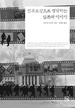도서 이미지 - 전후보상으로 생각하는 일본과 아시아