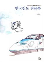 도서 이미지 - 한국철도 견문록