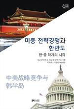 도서 이미지 - 미중 전략경쟁과 한반도
