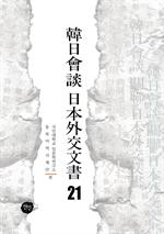 도서 이미지 - 韓日會談 日本外交文書 21