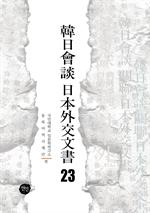 도서 이미지 - 韓日會談 日本外交文書 23