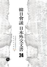 도서 이미지 - 韓日會談 日本外交文書 24