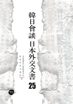 도서 이미지 - 韓日會談 日本外交文書 25