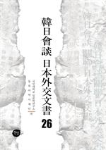 도서 이미지 - 韓日會談 日本外交文書 26