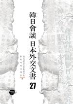 도서 이미지 - 韓日會談 日本外交文書 27