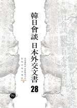 도서 이미지 - 韓日會談 日本外交文書 28