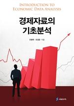 도서 이미지 - 경제자료의 기초분석