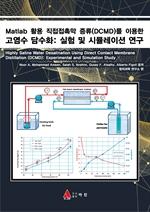 도서 이미지 - Matlab 활용 직접접촉막 증류(DCMD)를 이용한 고염수 담수화: 실험 및 시뮬레이션 연구