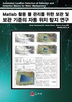 도서 이미지 - Matlab 활용 물 관리를 위한 보관 및 보관 기준의 자동 위치 탐지 연구