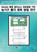 도서 이미지 - Matlab 활용 멀티소스 정보융합 기반 농기구 롤각 획득 방법 연구
