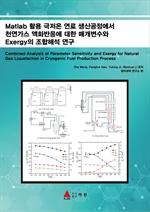 도서 이미지 - Matlab 활용 극저온 연료 생산공정에서 천연가스 액화반응에 대한 매개변수와 Exergy의 조합해석 연구