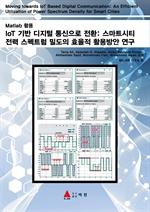 도서 이미지 - IoT 기반 디지털 통신으로 전환: 스마트시티 전력 스펙트럼 밀도의 효율적 활용방안 연구