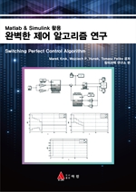 도서 이미지 - Matlab & Simulink 활용 완벽한 제어 알고리즘 연구