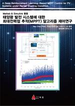 도서 이미지 - Matlab & Simulink 활용 태양광 발전 시스템에 대한 최대전력점 추적(MPPT) 알고리즘 제어연구