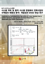 도서 이미지 - MATLAB/Simulink활용 시스템 역학 및 동적 시스템 관점에서 전력시장의 수력발전 변동성 분석: 계절성과 ENSO 현상 연구