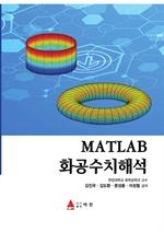 도서 이미지 - MATLAB 화공수치해석