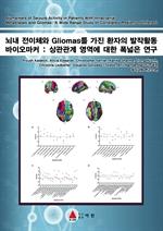 도서 이미지 - 뇌내 전이체와 Gliomas를 가진 환자의 발작활동 바이오마커 : 상관관계 영역에 대한 폭넓은 연구