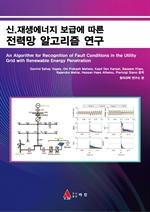 도서 이미지 - 신.재생에너지 보급에 따른 전력망 알고리즘 연구